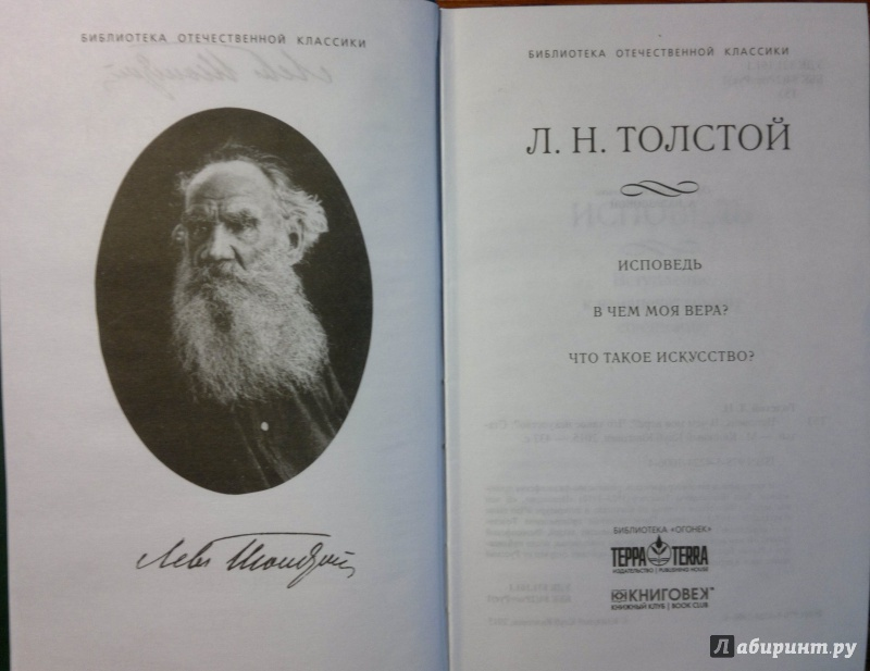 tolstoy confession essay Tolstoys Confession Essay Examples