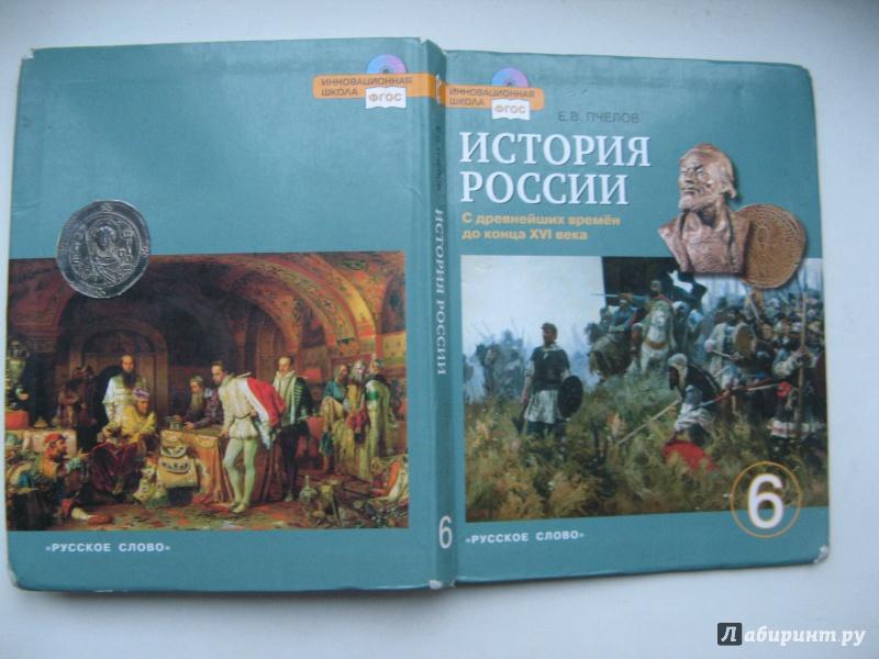 история россии с древнейших времен до конца 16 века рабочая тетрадь 6 класс гдз