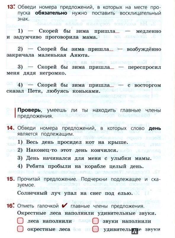 Гдз 6 класс 2018 года по русскому языку
