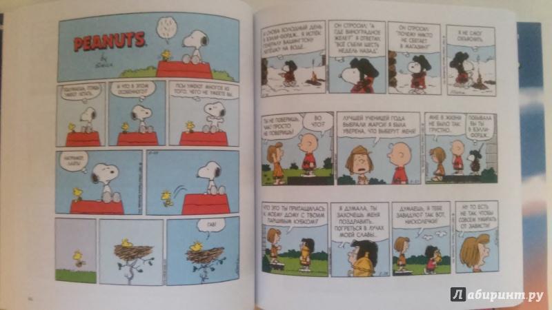 Иллюстрация 7 из 28 для Мир не тесен,Чарли Браун - Чарльз Шульц | Лабиринт - книги. Источник: ILLI
