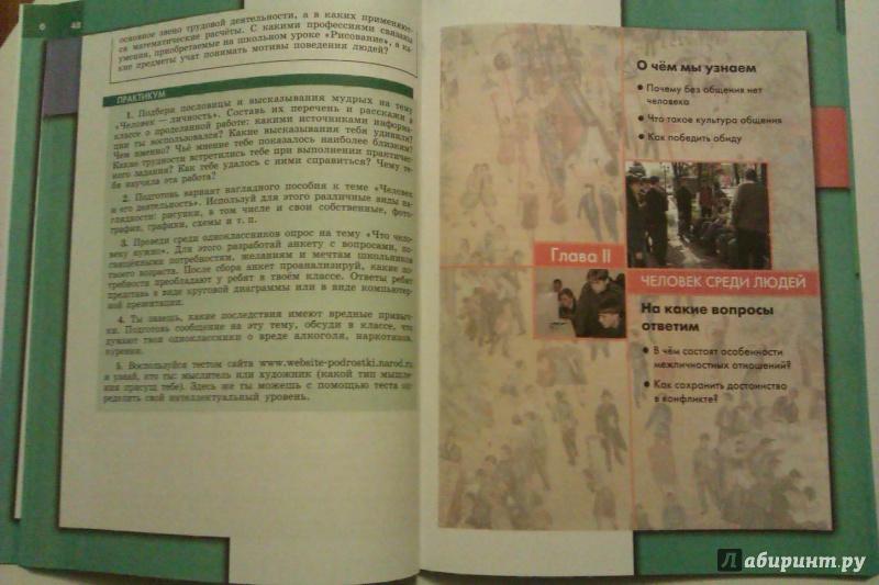 обществознание по по виноградова учебнику гдз класс 6