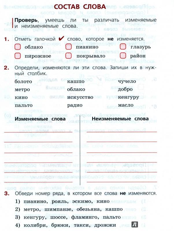решебник по русскому языку 4 класс контрольные работы кузнецова