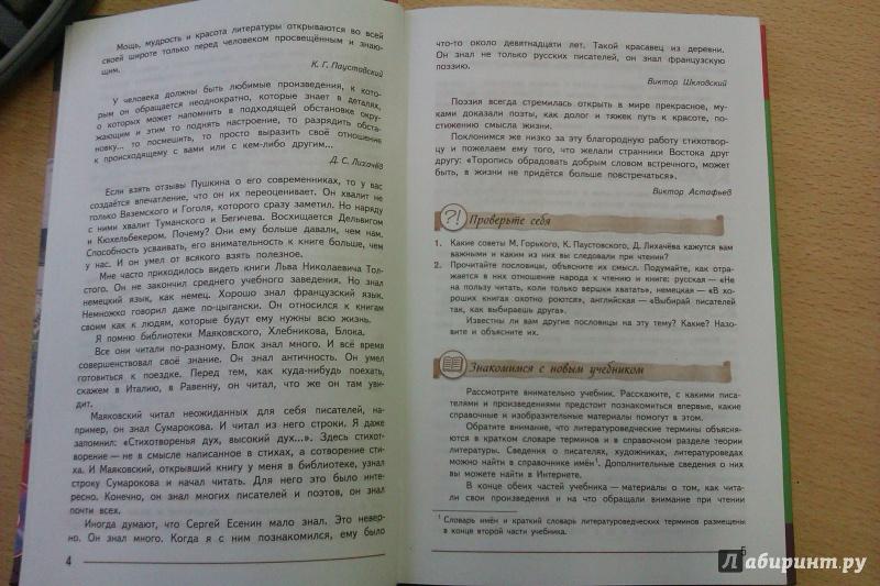 Литература. 7 класс. Учебник. В 2-х частях. Часть 1. Фгос.