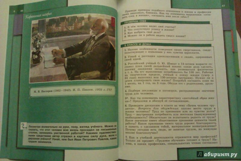 обществознанию класс городецкая виноградова решебник по иванова решебник 6