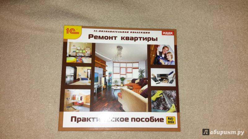 Иллюстрация 1 из 9 для Ремонт квартиры. Практическое пособие (CDpc) | Лабиринт - софт. Источник: Маруся