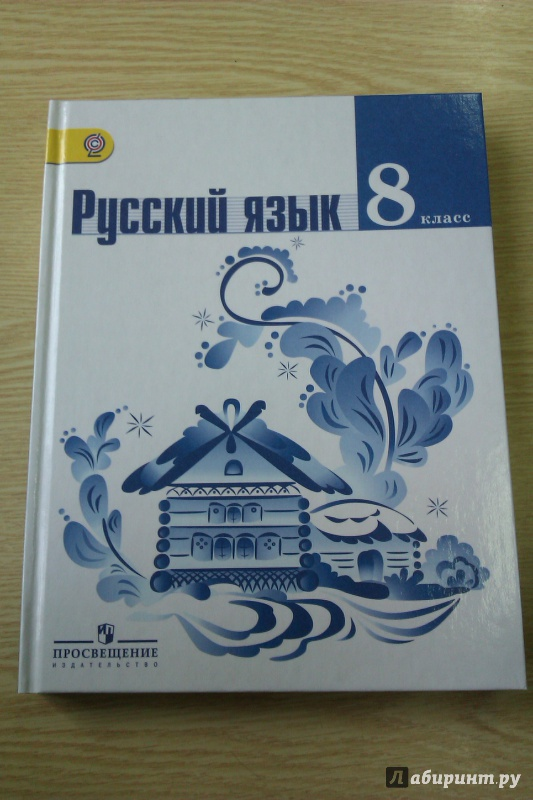 Учебник русского языка 8 клас баранов
