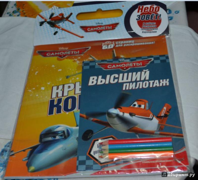 Иллюстрация 1 из 16 для Самолеты. Крылатая команда. Раскраски и загадки | Лабиринт - книги. Источник: K@tyar@