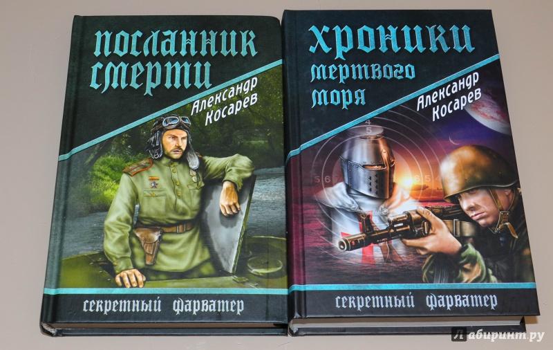 Иллюстрация 1 из 13 для Посланник смерти - Александр Косарев   Лабиринт - книги. Источник: leo tolstoy