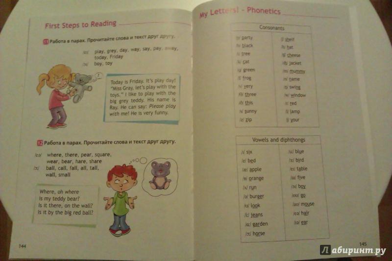 учебник гдз английский 2 класс часть 2 язык быкова