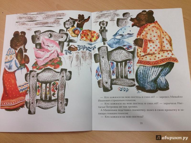 Иллюстрация 17 из 35 для Три медведя - Лев Толстой   Лабиринт - книги. Источник: Транжира