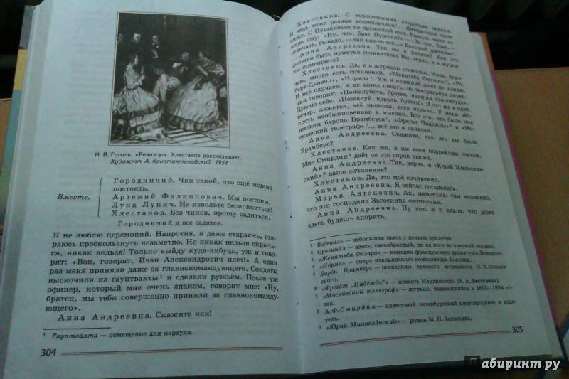 Литература Коровина Скачать Решебник