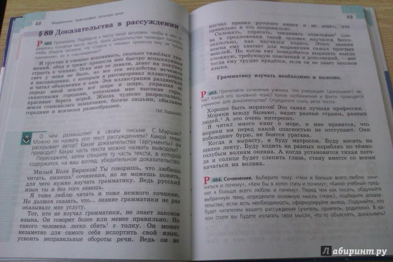 Учебник русского языка 5 класс 2 часть ладыженская гдз 2018