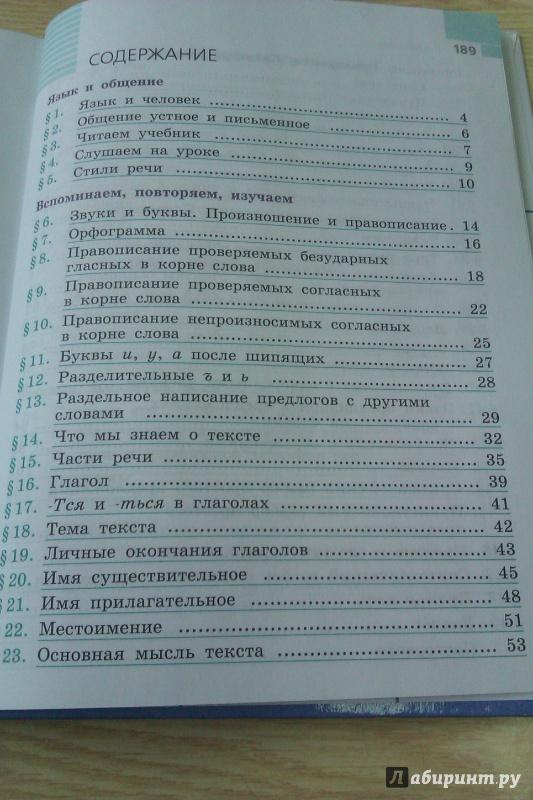 Решебник Рус. Яз Для 5 Классов Баранов