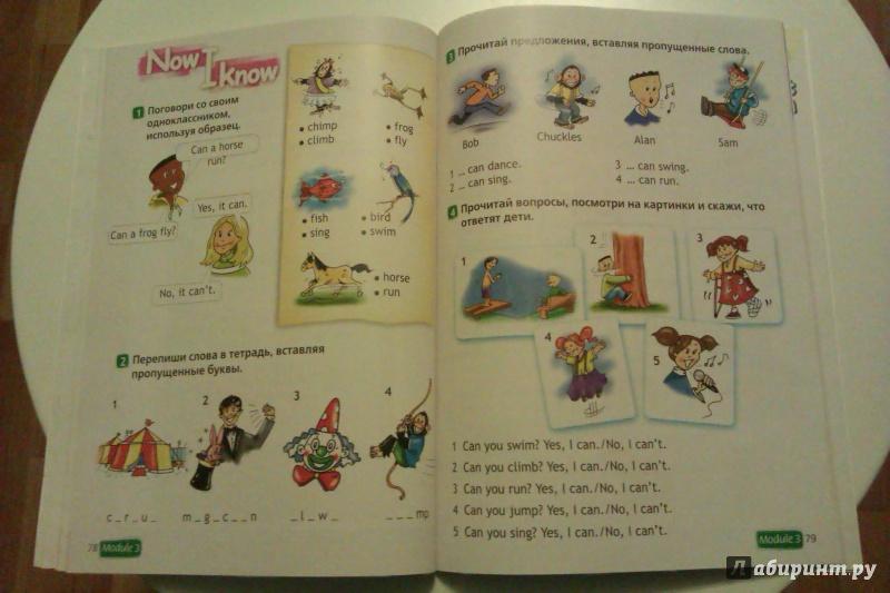 д з по английскому языку учебник