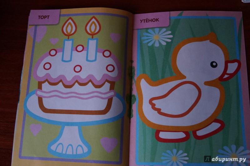 Иллюстрация 11 из 16 для Раскраска с цветным контуром ...