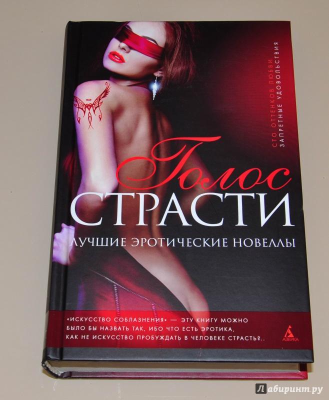 новеллы эротические фото