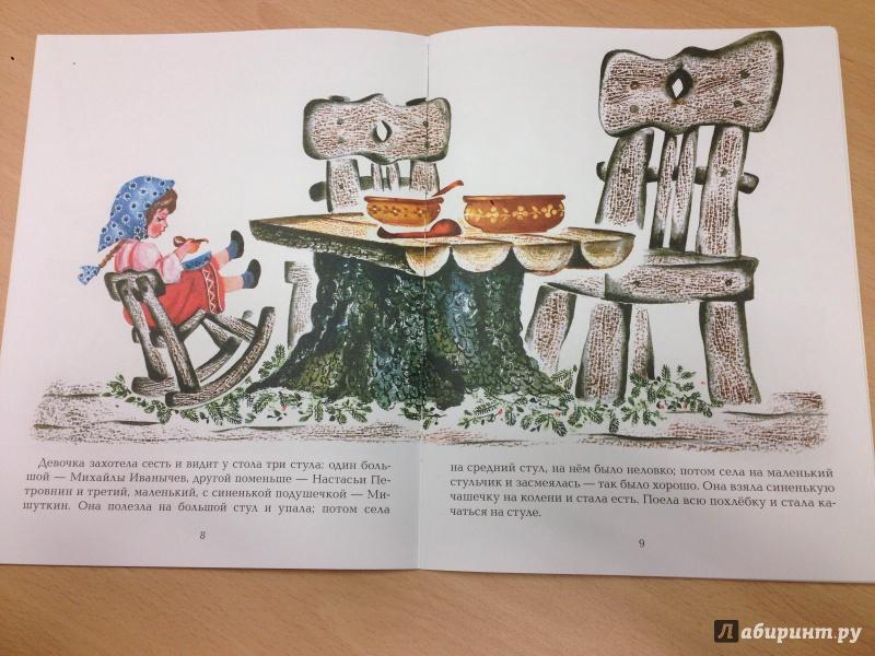 Иллюстрация 10 из 27 для Три медведя - Лев Толстой | Лабиринт - книги. Источник: Транжира