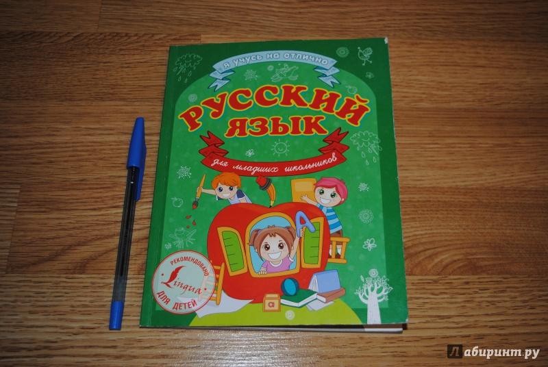 Иллюстрация 1 из 15 для Русский язык для младших школьников - Сергей Матвеев   Лабиринт - книги. Источник: tlt
