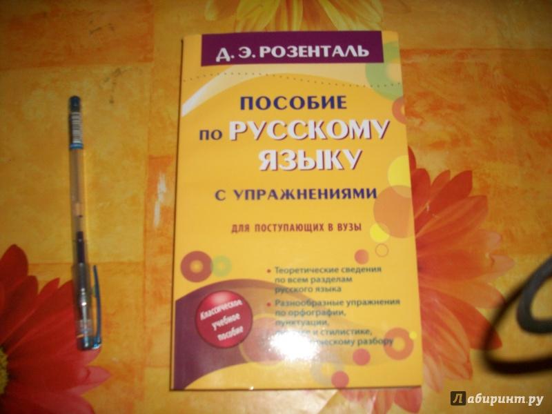 Розенталь пособие по русскому языку для поступающих в вузы решебник 2018