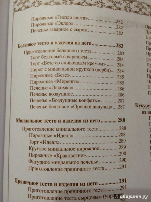 Иллюстрация 1 из 6 для Кондитерские изделия. Более 600 рецептов выпечных и кондитерских изделий на каждый день - Лидия Ивановская | Лабиринт - книги. Источник: Шебаршова  Маша