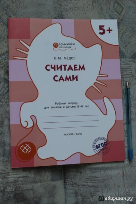Иллюстрация 1 из 6 для Считаем сами. Оранжевый котёнок. Рабочая тетрадь. ФГОС ДО - Вениамин Медов | Лабиринт - книги. Источник: Marissa
