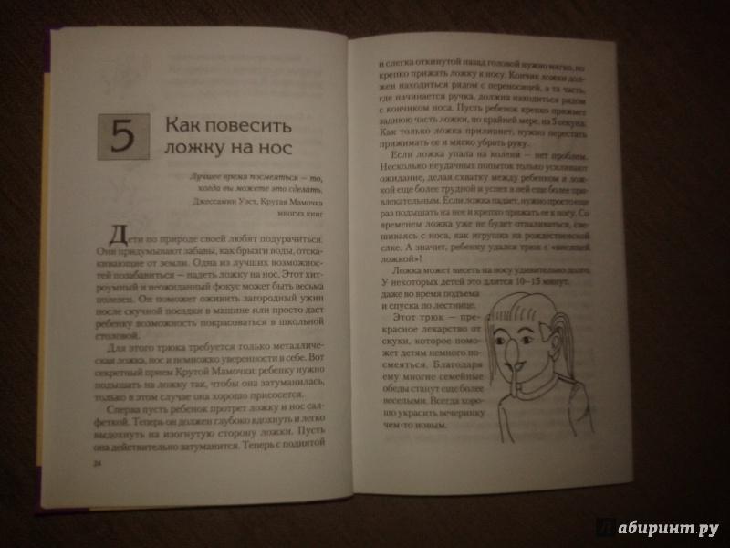 Иллюстрация 1 из 5 для 101 секрет Крутой Мамочки - Браудер, Браудер | Лабиринт - книги. Источник: estrie