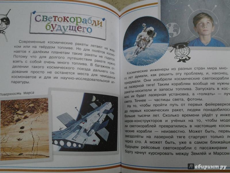 Иллюстрация 27 из 42 для Как это устроено? - Зигуненко, Яхнин, Собе-Панек | Лабиринт - книги. Источник: Olga