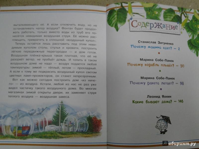 Иллюстрация 28 из 42 для Как это устроено? - Зигуненко, Яхнин, Собе-Панек   Лабиринт - книги. Источник: Olga