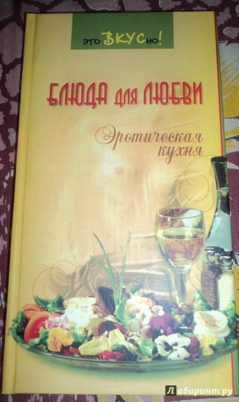 Рецепты эротической кухни интересен