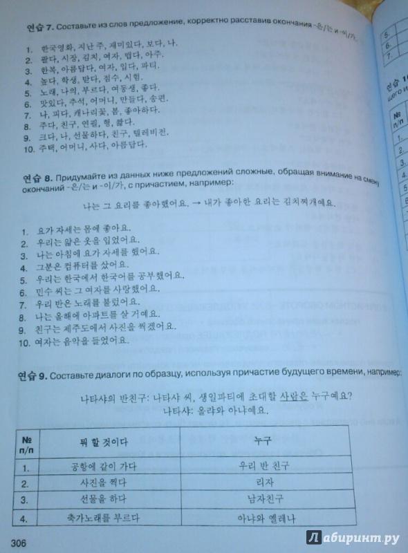 Простой корейский воронина скачать