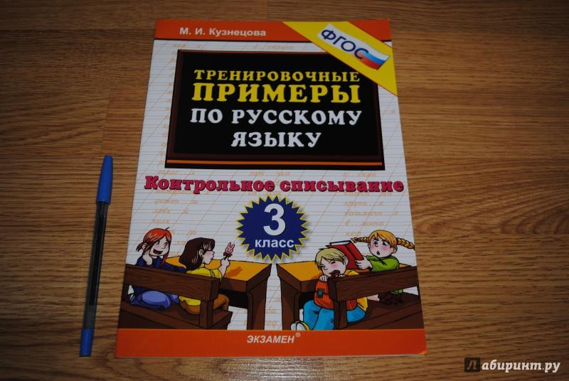 1 русскому языку класс тренировочные м.и. гдз по примеры кузнецова