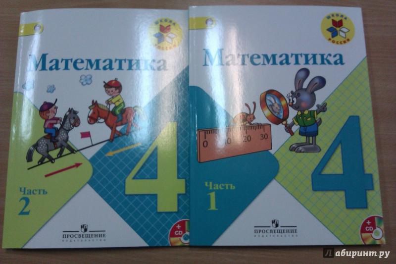 Математика 4 Класса Моро 2018 Год 2 Часть Решебник