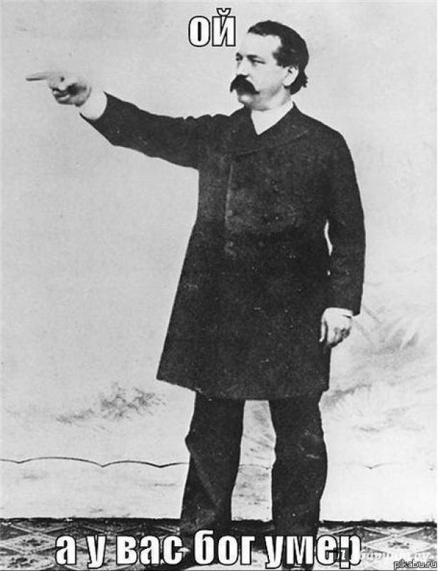 Иллюстрация 1 из 16 для Падение кумиров - Фридрих Ницше | Лабиринт - книги. Источник: Александр Ротермель
