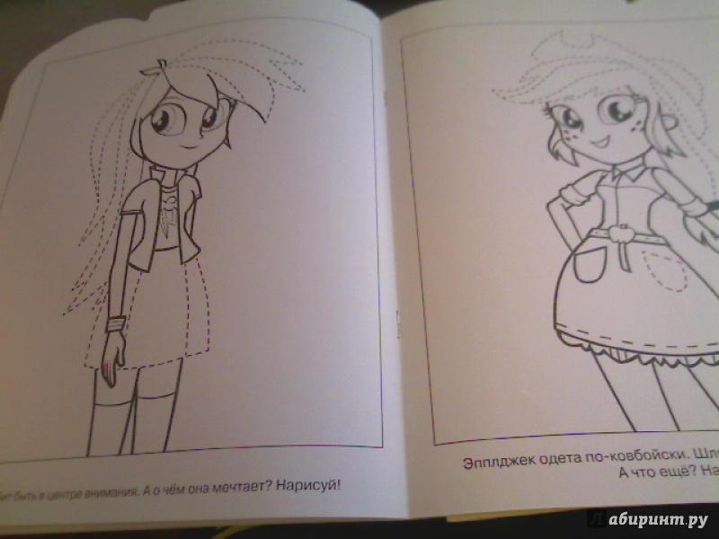 Иллюстрация 1 из 7 для Умная раскраска. Мой маленький пони. Девочки из Эквестрии (№15040) | Лабиринт - книги. Источник: Копытина  Юлия