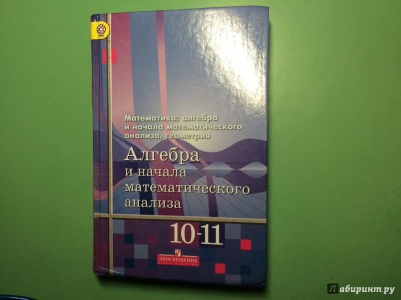 Анализа начала класс читать и решебник алгебра 10-11