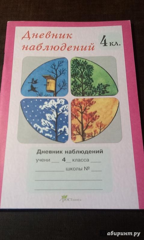 Дневник Наблюдений За Природой 5 Класс Решебник №6 (с.69)