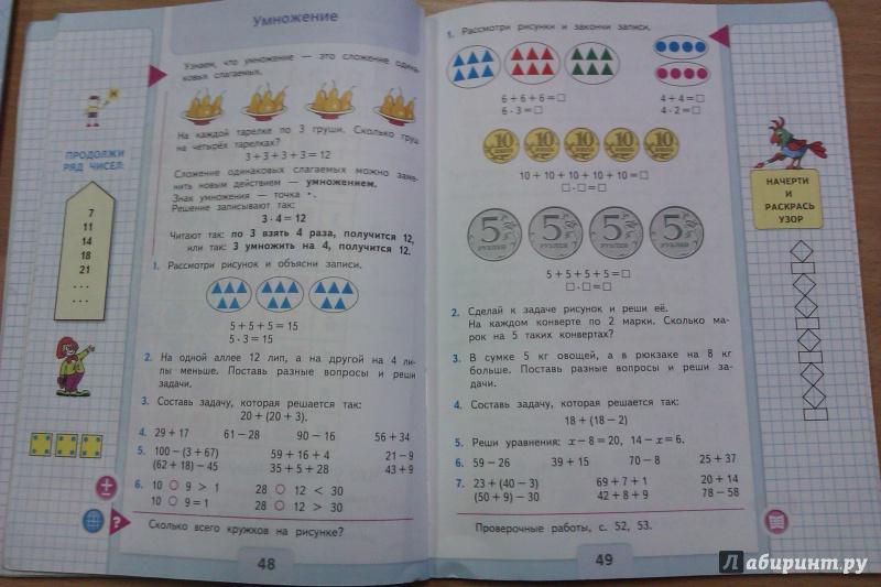 Авторы бантова степанова волкова 3 бельтюкова класс решебник математика моро