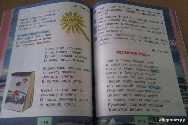 Решебник По Чтению 2 Класс 1 Часть Школа России