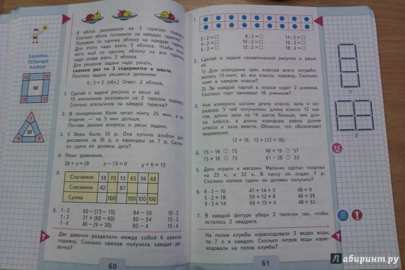гдз по математике 3 класс учебник моро бантова волкова 2 часть