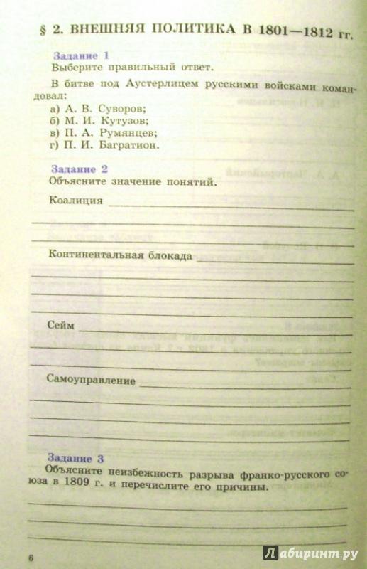 класса гдз тетрадь по косулина истории россии 8 рабочая данилов