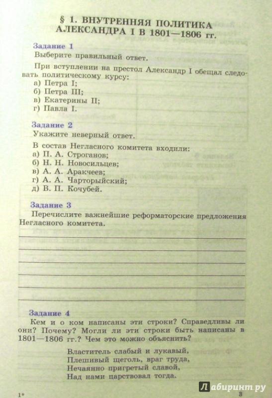 Гдз По Истории России Тетрадь 8 Класс