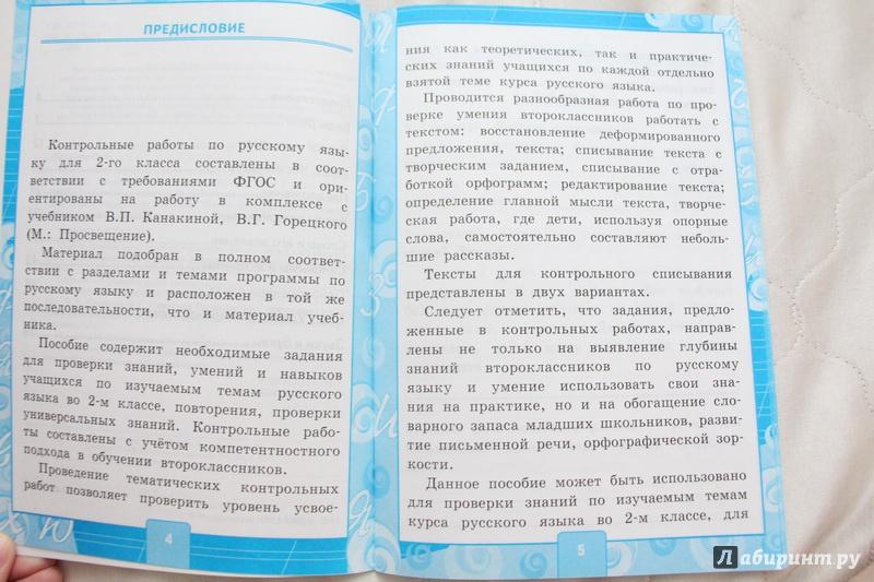 Класс крылова фгос по языку 4 гдз русскому контрольные работы