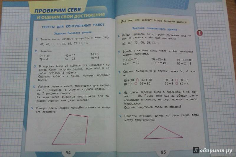 гдз по математике 4 класс мария игнатьевна 2 часть