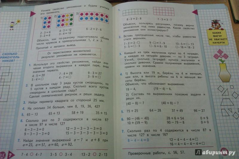 для математике класса часть 4 2 гдз по фгос