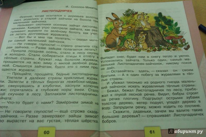 Горецкий учебник гдз 3 чтение 2 часть класс
