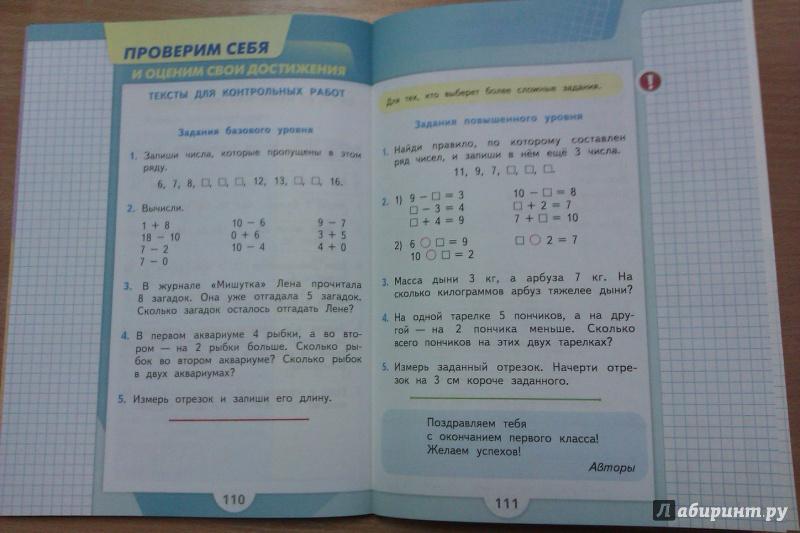 2 гдз математика моро класс волкова учебник по