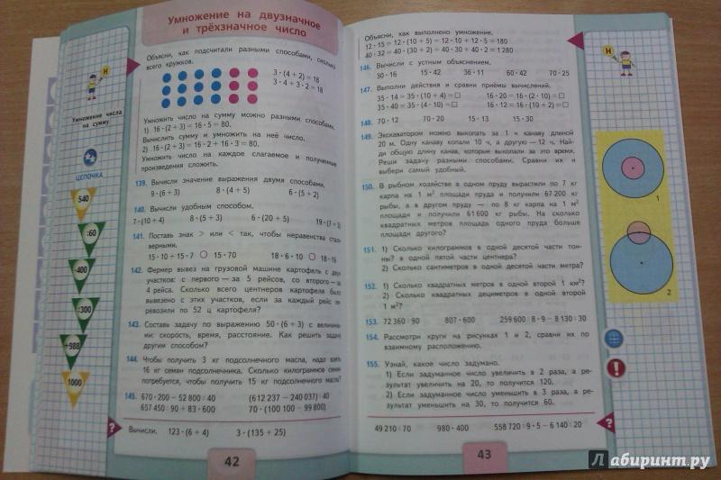 часть гдз 1 учебник моро класс волкова степанова 2 математики