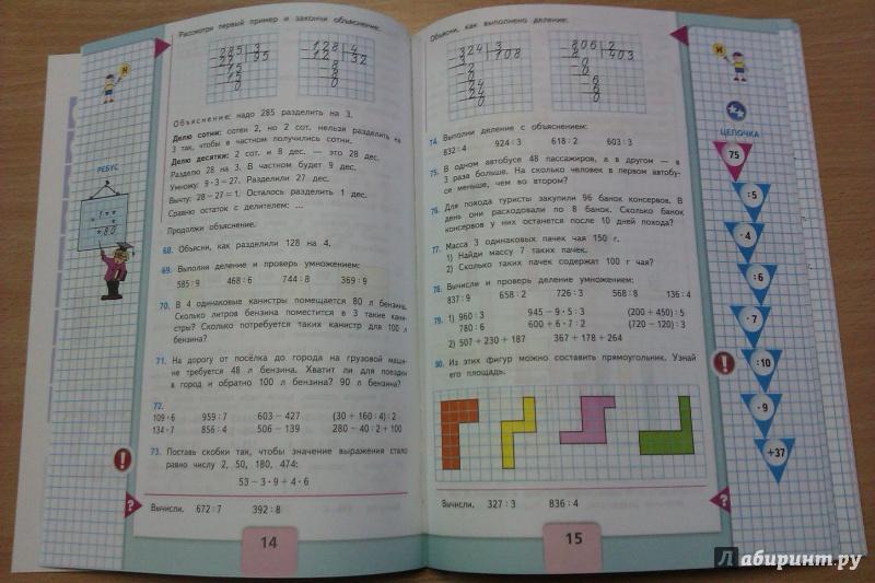 решебник по математики авторыморо, бантова.бельтюкова,волкова .степанова