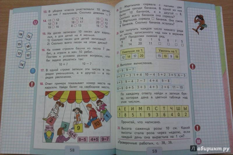 Учебник 3 и и гдз часть класс м по волкова 2 математике моро с