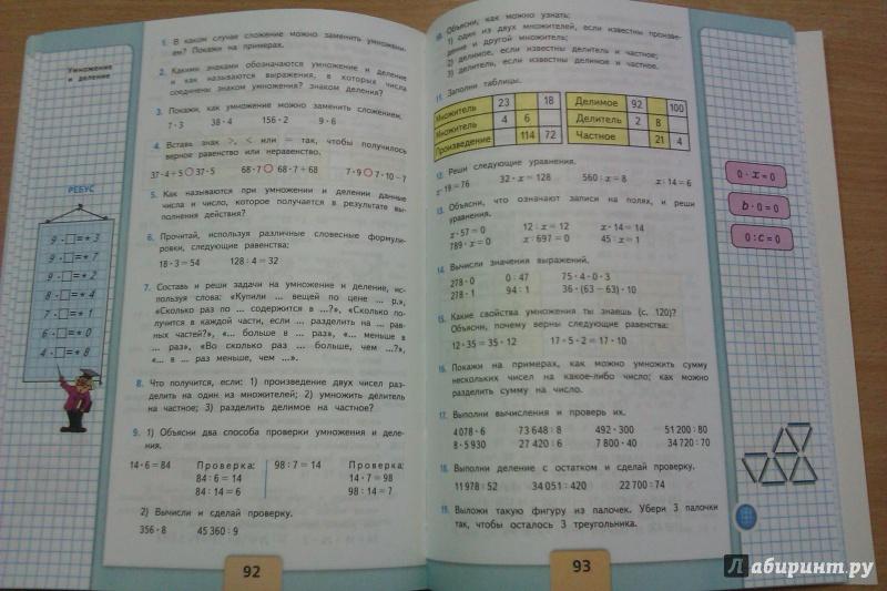 Гдз По Математике 2 Класс Моро Волкова 2 Часть Учебник Ответы Решебник